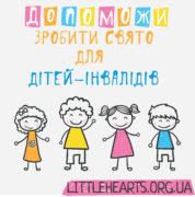 HELD_FOR_CHILDREN